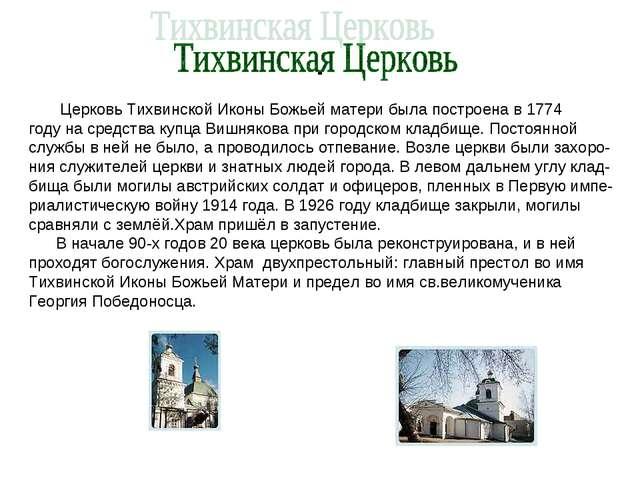 . Церковь Тихвинской Иконы Божьей матери была построена в 1774 году на средст...