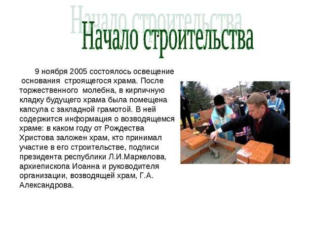 . 9 ноября 2005 состоялось освещение основания строящегося храма. После торже...