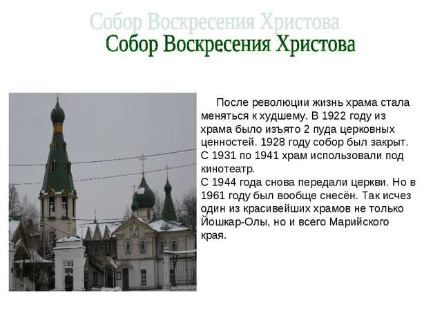 . После революции жизнь храма стала меняться к худшему. В 1922 году из храма...