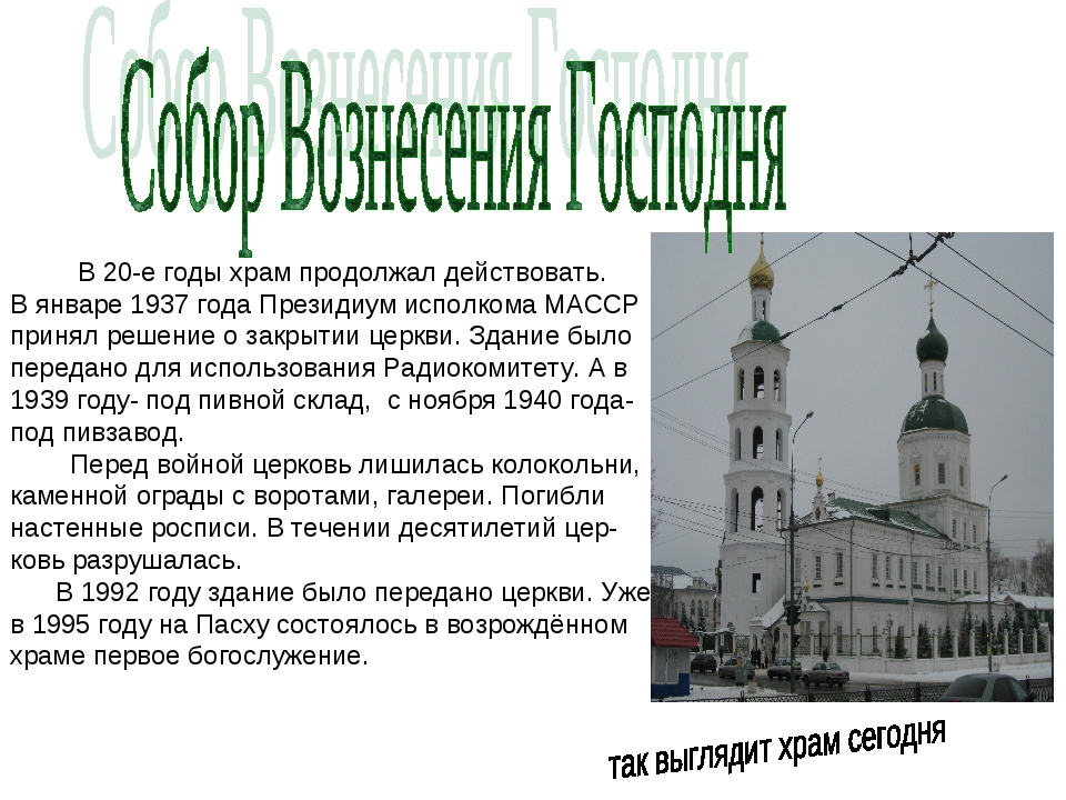 . В 20-е годы храм продолжал действовать. В январе 1937 года Президиум исполк...
