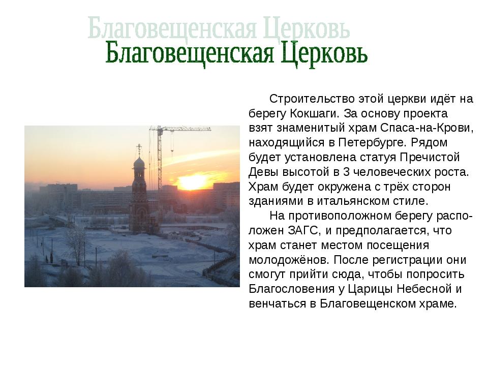 . Строительство этой церкви идёт на берегу Кокшаги. За основу проекта взят зн...