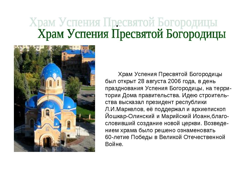 . Храм Успения Пресвятой Богородицы был открыт 28 августа 2006 года, в день п...