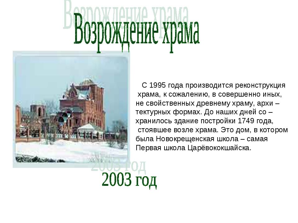 . С 1995 года производится реконструкция храма, к сожалению, в совершенно ины...