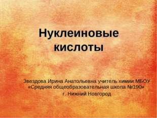 Нуклеиновые кислоты Звездова Ирина Анатольевна учитель химии МБОУ «Средняя об