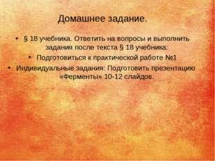 Домашнее задание. § 18 учебника. Ответить на вопросы и выполнить задания посл