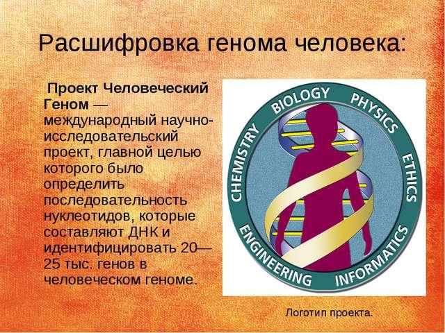 Расшифровка генома человека: Проект Человеческий Геном— международный научно...