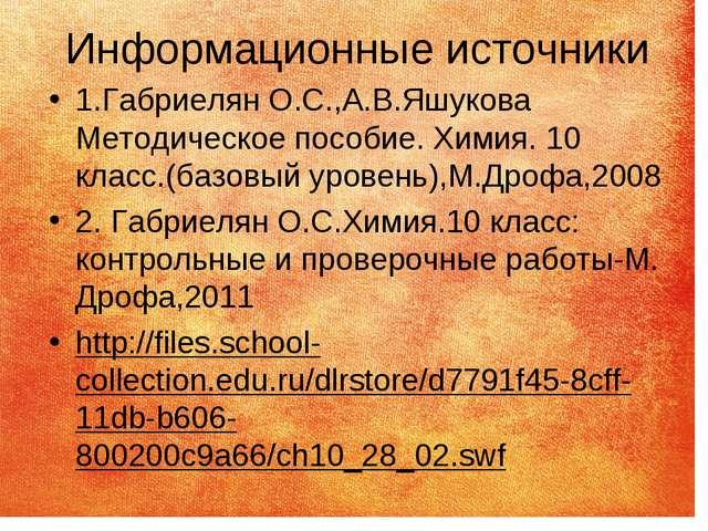 Информационные источники 1.Габриелян О.С.,А.В.Яшукова Методическое пособие. Х...