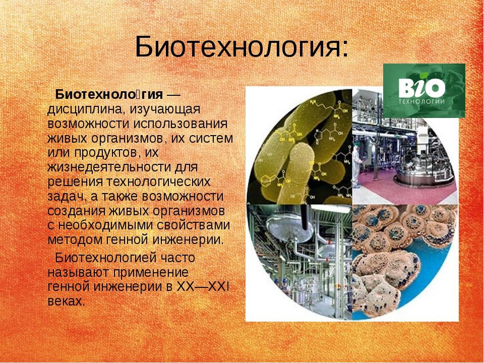 Биотехнология: Биотехноло́гия— дисциплина, изучающая возможности использован...