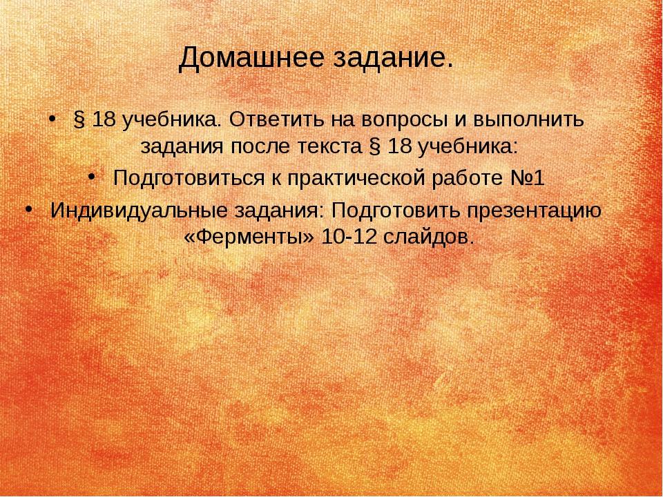 Домашнее задание. § 18 учебника. Ответить на вопросы и выполнить задания посл...