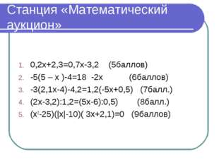Станция «Математический аукцион» 0,2x+2,3=0,7x-3,2 (5баллов) -5(5 – x )-4=18