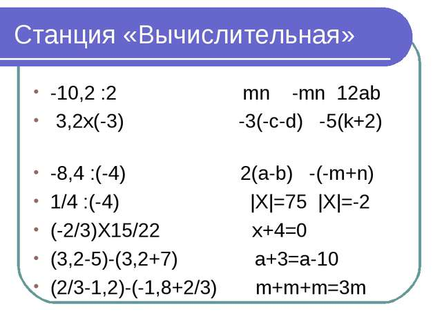 Станция «Вычислительная» -10,2 :2 mn -mn 12ab 3,2x(-3) -3(-c-d) -5(k+2) -8,4...