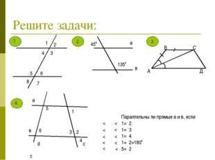 Решите задачи: Д с Параллельны ли прямые а и в, если 1= 2 1= 3 1= 4 1+ 2=1800