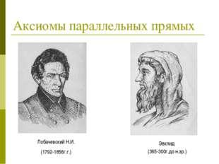 Аксиомы параллельных прямых Лобачевский Н.И. (1792-1856г.г.) Эвклид (365-300г