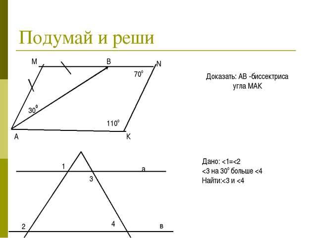 Подумай и реши 300 1100 700 А М В N К Доказать: АВ -биссектриса угла МАК 1 2...