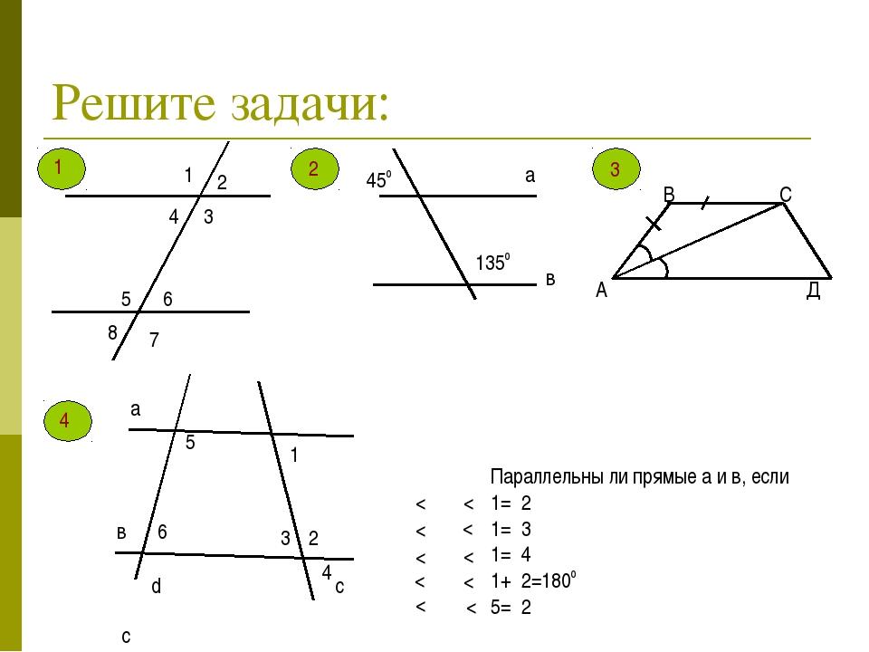 Решите задачи: Д с Параллельны ли прямые а и в, если 1= 2 1= 3 1= 4 1+ 2=1800...