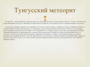 В конце XX — начале XXI века появилась гипотеза о связи Николы Теслы с Тунгус