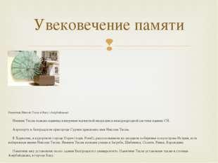 Памятник Николе Тесле в Баку (Азербайджан) Именем Теслы названа единица изме