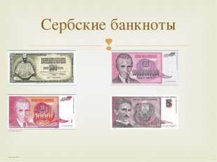 Памятник Тесле (за спиной катушка ВЧ трансформатора) на банкноте СФРЮ 1978 г