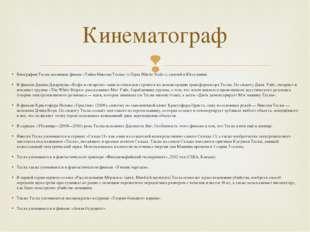 Биографии Теслы посвящен фильм «Тайна Николы Теслы» («Tajna Nikole Tesle»), с