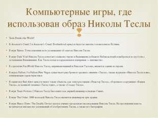 Tesla Breaks the World! В Assassin's Creed 2 и Assassin's Creed: Brotherhood
