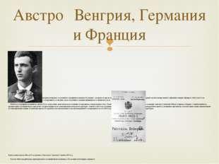 23-летний Никола Тесла До 1882 года Тесла работал инженером-электриком в пра