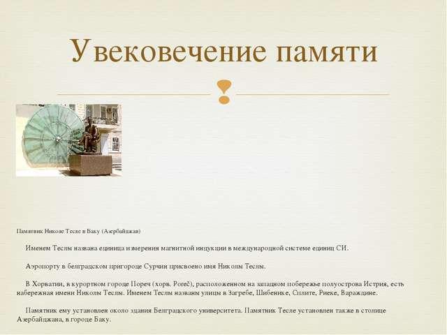 Памятник Николе Тесле в Баку (Азербайджан) Именем Теслы названа единица изме...