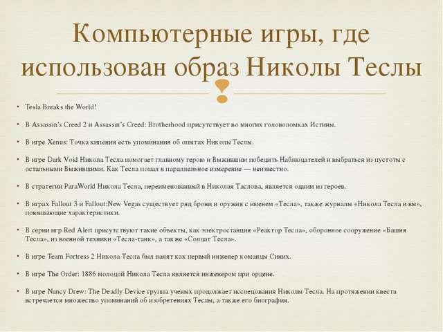 Tesla Breaks the World! В Assassin's Creed 2 и Assassin's Creed: Brotherhood...