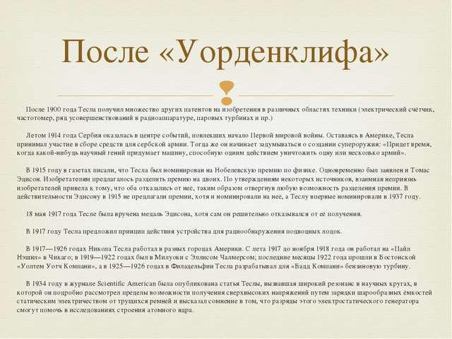 После 1900 года Тесла получил множество других патентов на изобретения в разл...
