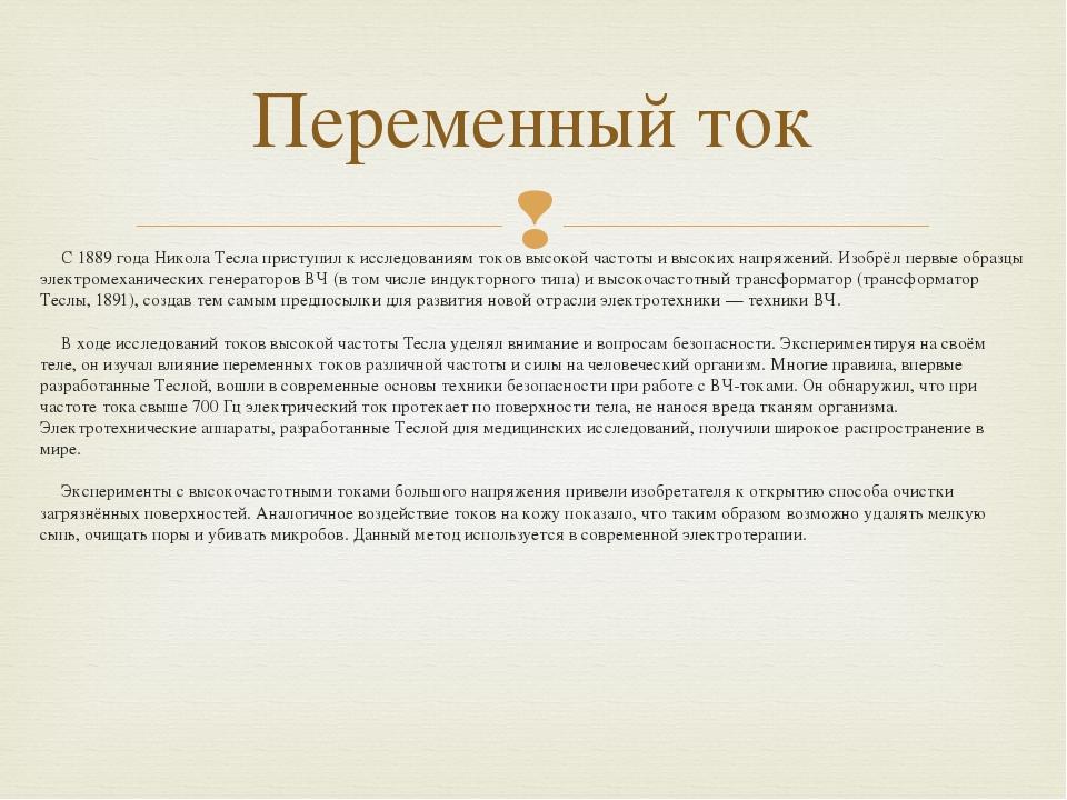 С 1889 года Никола Тесла приступил к исследованиям токов высокой частоты и вы...