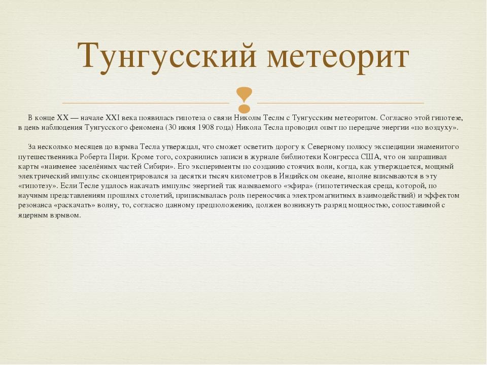 В конце XX — начале XXI века появилась гипотеза о связи Николы Теслы с Тунгус...