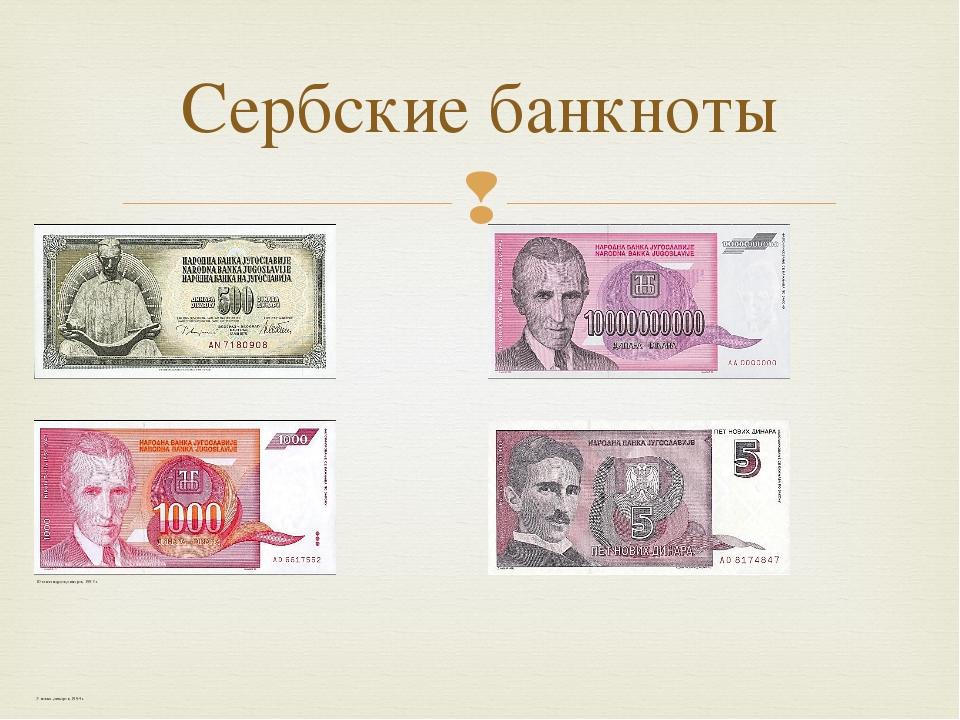 Памятник Тесле (за спиной катушка ВЧ трансформатора) на банкноте СФРЮ 1978 г...