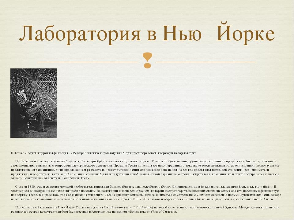 Н. Тесла с «Теорией натуральной философии…» Руджера Бошковича на фоне катушк...