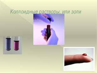 Характерное свойство коллоидных растворов – их прозрачность. Коллоидные раств