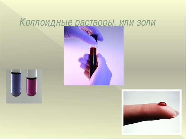 Характерное свойство коллоидных растворов – их прозрачность. Коллоидные раств...