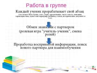 Работа в группе Каждый ученик прорабатывает свой абзац (это может быть буква
