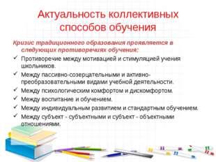 Актуальность коллективных способов обучения Кризис традиционного образования