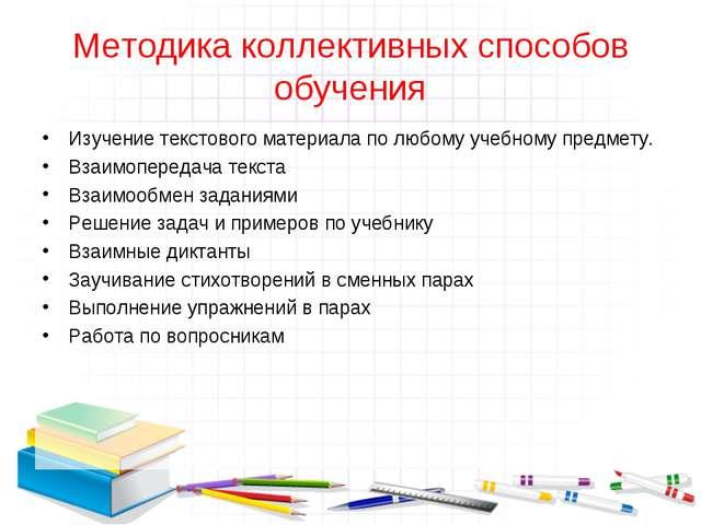 Методика коллективных способов обучения Изучение текстового материала по любо...