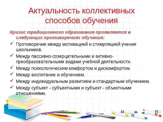 Актуальность коллективных способов обучения Кризис традиционного образования...