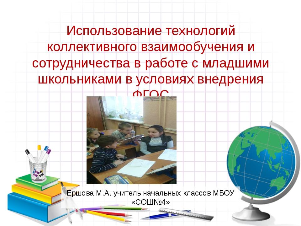 Использование технологий коллективного взаимообучения и сотрудничества в рабо...