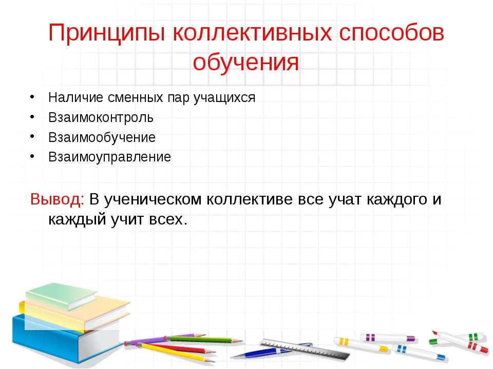 Принципы коллективных способов обучения Наличие сменных пар учащихся Взаимоко...