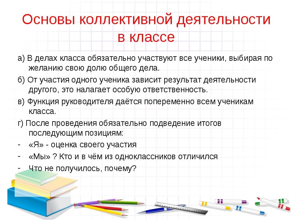 Основы коллективной деятельности в классе а) В делах класса обязательно участ...