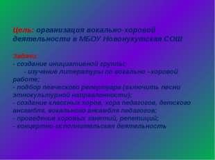 Цель: организация вокально-хоровой деятельности в МБОУ Новонукутская СОШ Зад