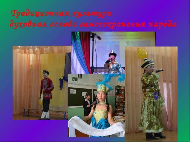 Традиционная культура - духовная основа самосохранения народа