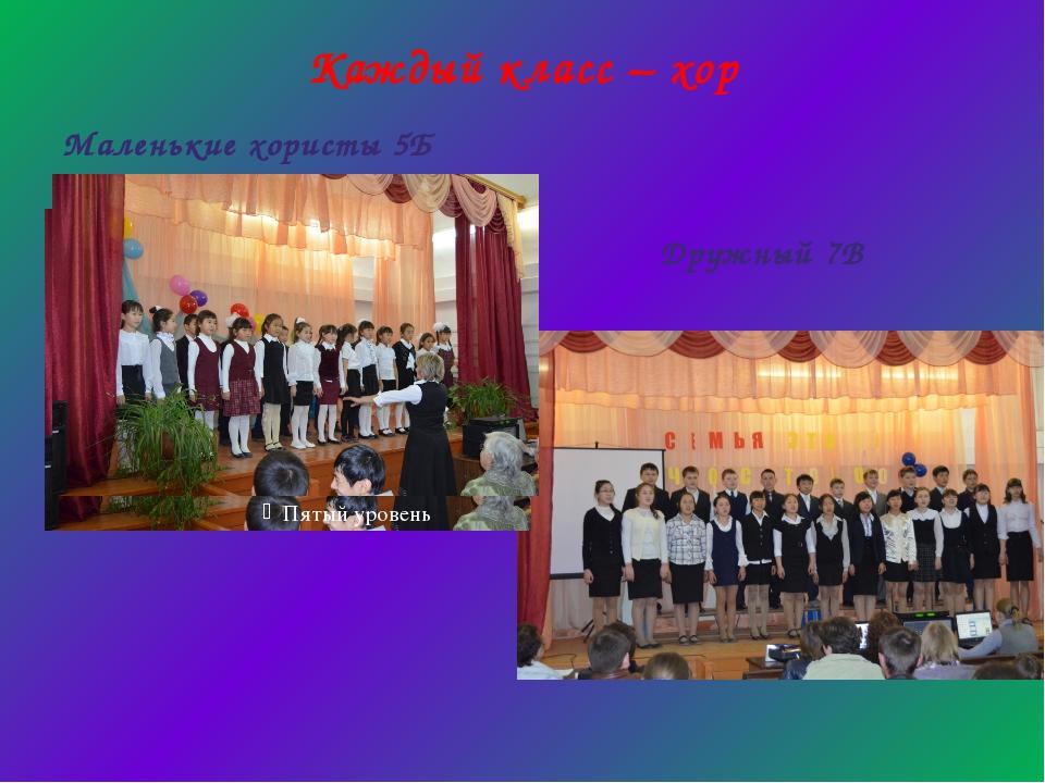 Каждый класс – хор Маленькие хористы 5Б Дружный 7В