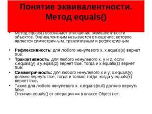 Понятие эквивалентности. Метод equals() Метод equals() обозначает отношение э