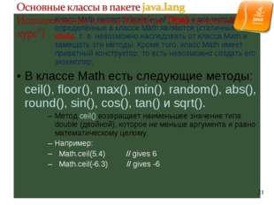 Класс Math является конечным (final) и все методы, определённые в классе Math