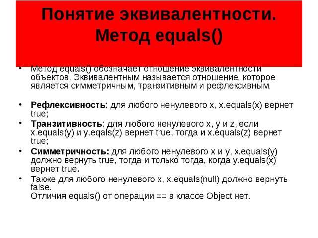 Понятие эквивалентности. Метод equals() Метод equals() обозначает отношение э...