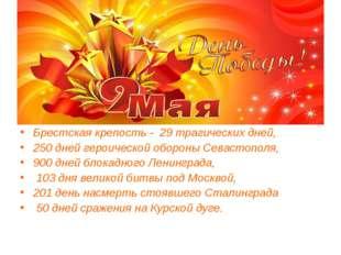 Брестская крепость - 29 трагических дней, 250 дней героической обороны Севаст