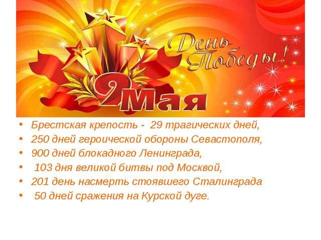 Брестская крепость - 29 трагических дней, 250 дней героической обороны Севаст...