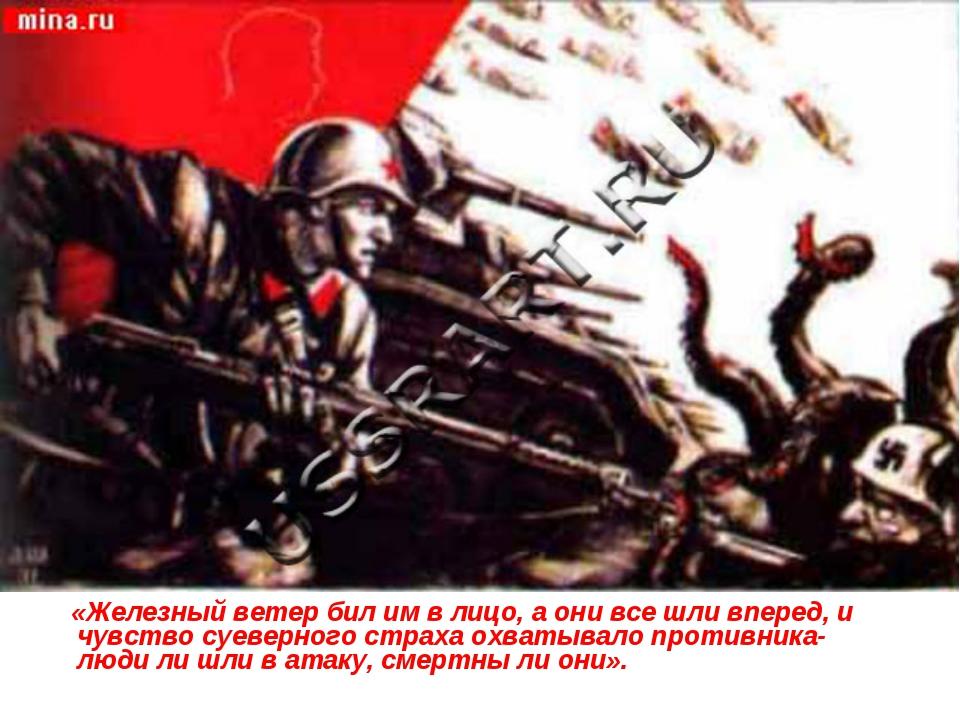 «Железный ветер бил им в лицо, а они все шли вперед, и чувство суеверного ст...